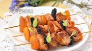 Фото рецепта Куриный шашлык с курагой и черносливом