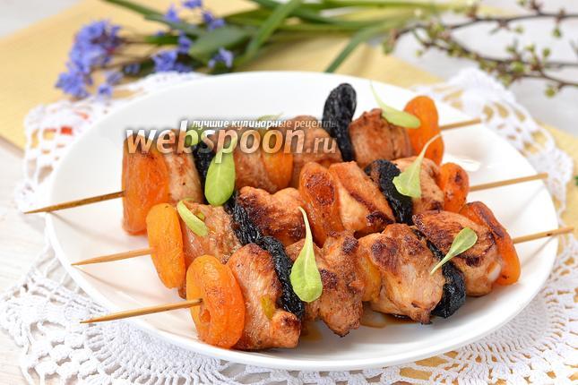 Фото Куриный шашлык с курагой и черносливом