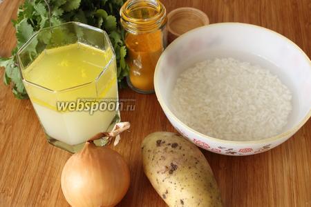 Для супа понадобятся бульон куриный, рис, лук, масло топлёное, свежая зелень (у меня кинза), картофель, щепотка куркумы и соль. Чтобы рис быстрее приготовился, я его предварительно замочила в тёплой (не горячей) воде на 5-10 минут.