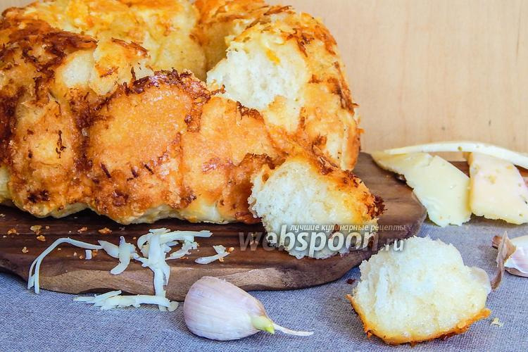Фото Обезьяний хлеб с сыром и чесноком