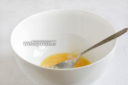Я всегда делаю наоборот, не жидкость растворяю в муке, а муку в жидкости. Разбить яйцо, добавить соль и слегка взболтать.