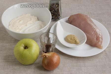 Подготовить куриное филе, сметану и майонез, лук, яблоко, уксус винный, горчицу, смесь перцев.