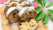 Фото рецепта Лимонный кекс с вяленым черносливом