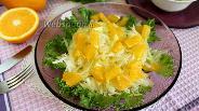 Фото рецепта Салат из кольраби и апельсина