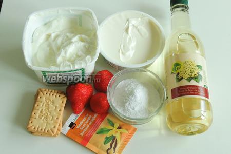 Подготовим ингредиенты: творожная масса 0% жирности, сыр Маскарпоне, сахарную пудру и ванильный сахар-бурбон, свежую клубнику, печенье (крохкое), сироп цветков бузины.