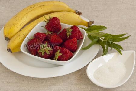 Подготовить спелые бананы, ароматную клубнику, сахар, мяту.