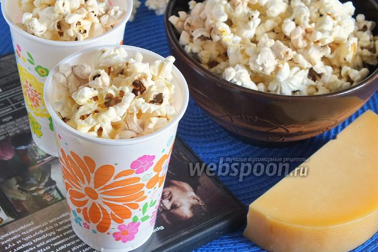 Фото Попкорн с сыром в микроволновке