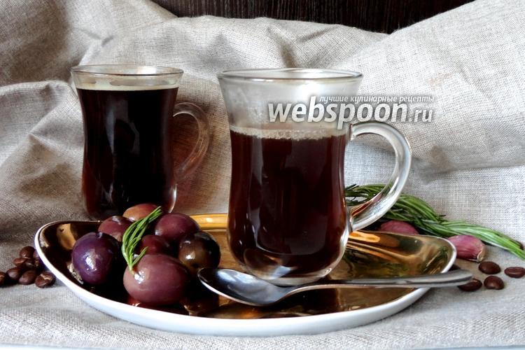 Фото Кофе с чесноком и розмарином