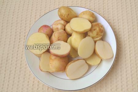 Картофель следует тщательно вымыть и сварить в кожуре, затем почистить и разрезать пополам. У меня был картофель, который быстро разваривается, поэтому варить я его не стала, а просто залила кипятком, а потом разрезала.