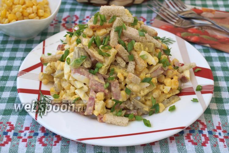 Фото Салат с копчёной колбасой, сухариками и кукурузой