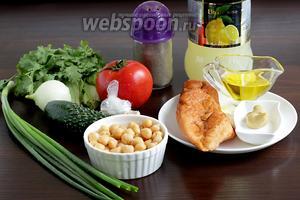 Для приготовления салата возьмём копченую куриную грудку, оливковое масло, горчицу (у меня она с хреном!), горох нут (уже отваренный из банки), огурец, помидоры, зелёный и репчатый лук, кунжут, кинзу, перец чёрный, салатные листья, лимонный сок.