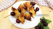 Фото рецепта Шашлык из черешни со сладкой булкой