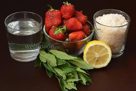 Для приготовления сорбе нам понадобится сахар, клубника, лимонный сок, мята, вода.