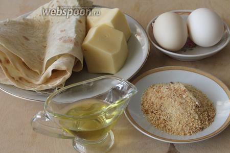 Для конвертиков понадобятся армянский тонкий лаваш, сыр твёрдых сортов, яйца, сухари молотые и масло для жарки.