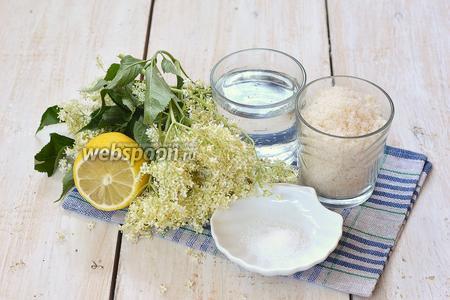Для приготовления кваса из бузины нам понадобится вода, лимон, сахар, лимонная кислота, цветы бузины.