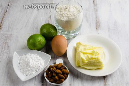 Чтобы приготовить печенье, нужно взять яйца, масло сливочное, лаймы, лимон, муку, сахарную пудру, сахар для посыпки, миндальные орехи.