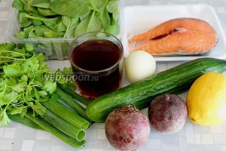 Для приготовления ботвиньи нужно взять шпинат (можно заменить щавелем), сёмгу, огурцы, лук зелёный и репчатый, зелень петрушки и укропа, свёклу, лимон, соль, хлебный квас.
