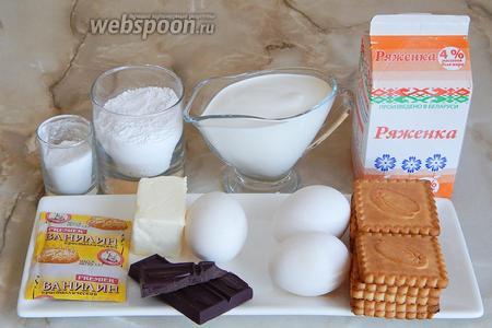 Для приготовления этого чудесного сырника-чизкейка нам будут нужны следующие продукты: ряженка (чем жирнее, тем больше выход крема), печенье песочное (у меня миндальное), масло сливочное, яйца куриные, сахарная пудра (если любите послаще, берите побольше), сметана (чем жирнее, тем лучше), крахмал (у нас продаётся только картофельный), ванилин и шоколад для декора (по желанию).