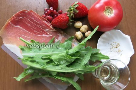 Для приготовления салата возьмём рукколу, томаты, хамон, клубнику — 6 штук, орехи, масло, зёрна граната, специи.