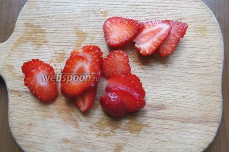 Выбираем плотные ягоды клубники, нарезаем пластинками.