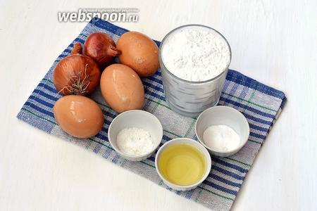 Для приготовления цыбуляников нам понадобится лук, соль, сода, мука, яйца, подсолнечное масло.