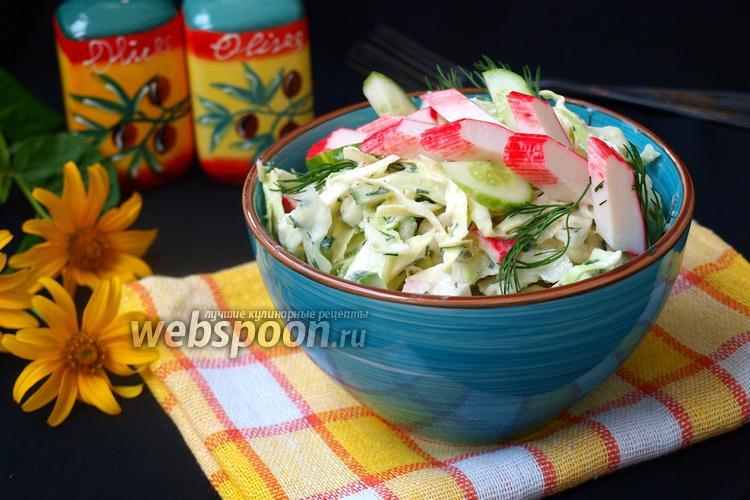 Фото Салат из капусты с крабовыми палочками