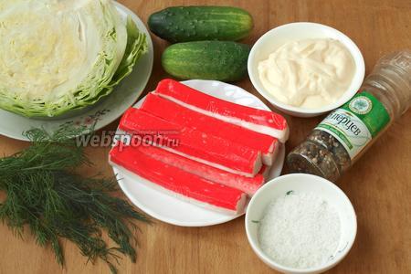 Для приготовления салата нам понадобится половина среднего кочана капусты, свежие огурцы, крабовые палочки, немного свежего укропа, сметана, перечная смесь и соль.