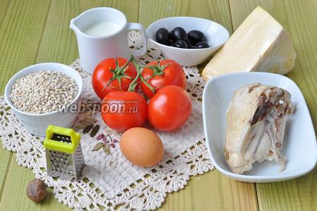 Куриную грудку отварить, приготовить сыр, помидоры, маслины, сливки, крупу перловую, яйцо, масло растительное смазывать формы, соль, перец и мускатный орех.