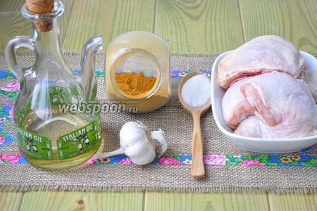 Приготовим продукты: куриные бёдра, чеснок, тандури масала, масло оливковое, соль.