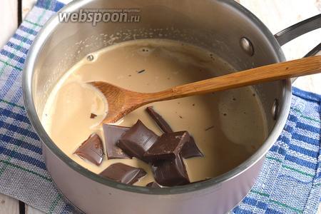 Снять с огня, немного охладить и добавить поломанный шоколад. Размешать до растворения шоколада.