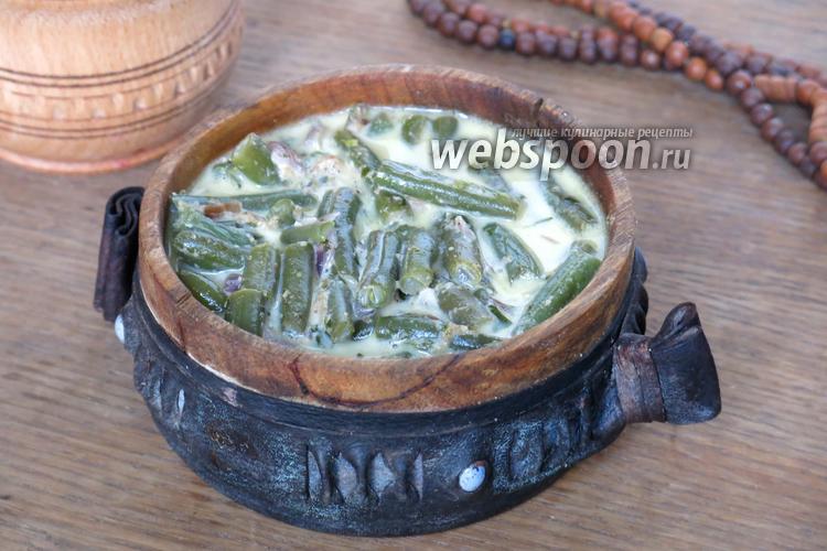 Фото Спаржевая фасоль тушёная в сметане с грецкими орехами