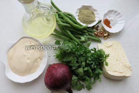 Фасоль спаржевая, орехи, сметана, домашний сыр (брынза), специи, зелень кинзы, масло для жарки.