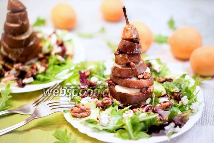 Фото Тёплый салат с запечённой грушей