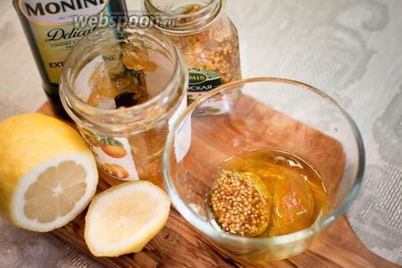 Для заправки смешать оливковое масло, лимонный сок, апельсиновое варенье (или мёд) и дижонскую горчицу.