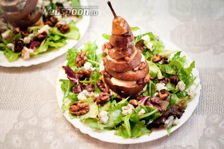 Украсить салат оставшейся половиной обжаренных грецких орехов и голубого сыра. Салат готов!