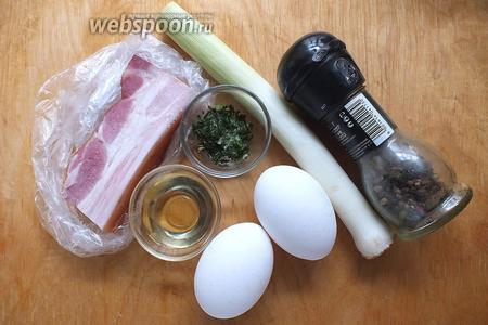 Подготовьте необходимые ингредиенты: свежие куриные яйца, лук-порей, копчёный бекон, растительное масло для жарки, соль, перец и прованские травы (у меня замороженные, сухих потребуется вполовину меньше).