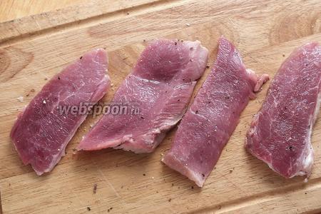 Свинину нарежьте тонкими кусочками, посолите и поперчите по вкусу.