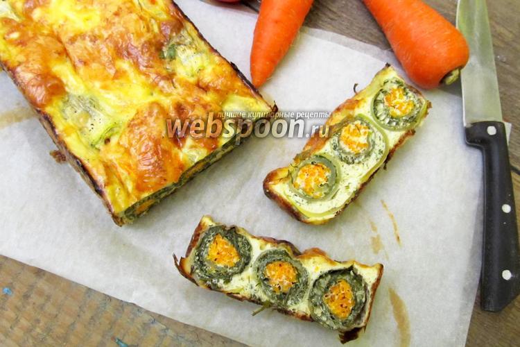 Фото Кабачковые рулетики с морковью под яичной заливкой