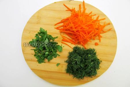Петрушку и укроп промоем, обсушим и нарежем мелко. Промытую и очищенную морковь натрём на тёрке для корейской моркови.
