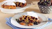 Фото рецепта Пирог-кекс с чёрной смородиной