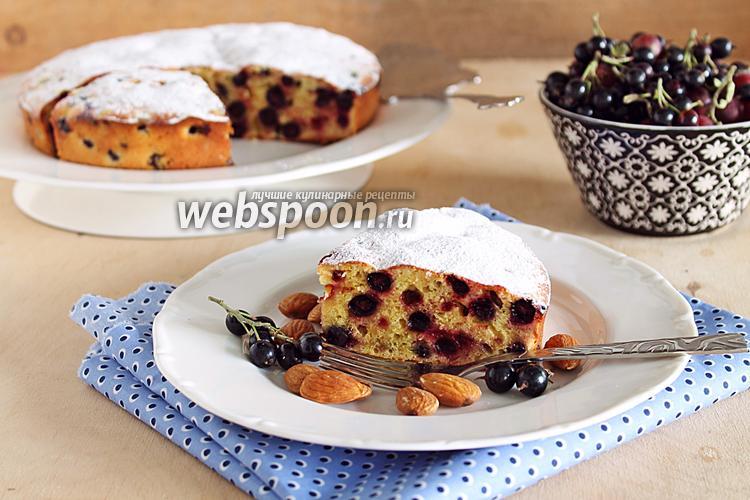 Фото Пирог-кекс с чёрной смородиной