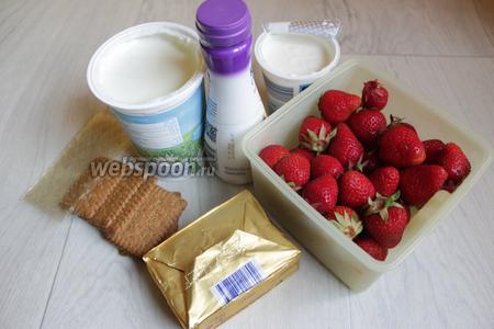 Итак берём такие продукты: клубнику спелую свежую (500-600 г), йогурт, сметану 20%, сливки, растительные (можно и 30% сливочное) масло, печенье, сахар.