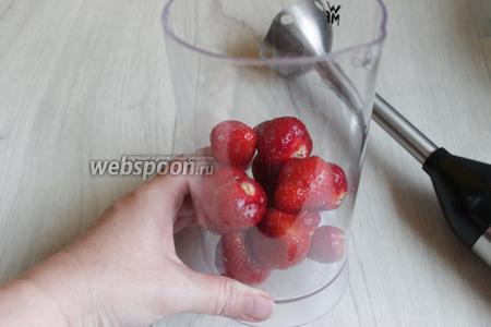 Берем, примерно, вот столько ягод. Пюрируем.