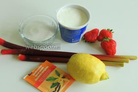 Подготовим ингредиенты: греческий йогурт 10% жирности, сахар и ванильный сахар, малиновый ревень или какой у вас есть, свежая клубника.
