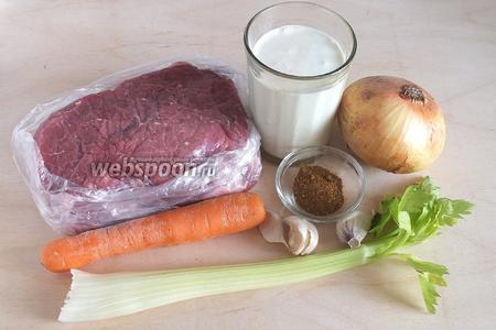 Подготовьте необходимые ингредиенты: мякоть говядины, сливки 10-15%, лук, морковь, сельдерей, чеснок, смесь «хмели-сунели».