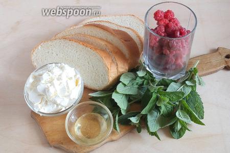 Подготовьте необходимые ингредиенты: батон (лучше вчерашний), сыр, малину, мёд (жидкий) и мяту.