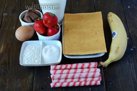 Для приготовления торта нам понадобится: клубника, бананы, молоко, сахар, медовые коржи, яйцо куриное, трубочки вафельные, шоколад, мука пшеничная.