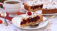 Фото рецепта Песочный пирог с вишней