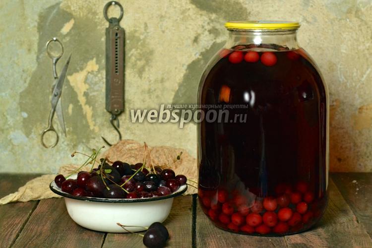 Фото Вишнёвый компот на зиму