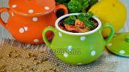 Фото рецепта Мясо запечённое в горшочках с зеленью и помидорами